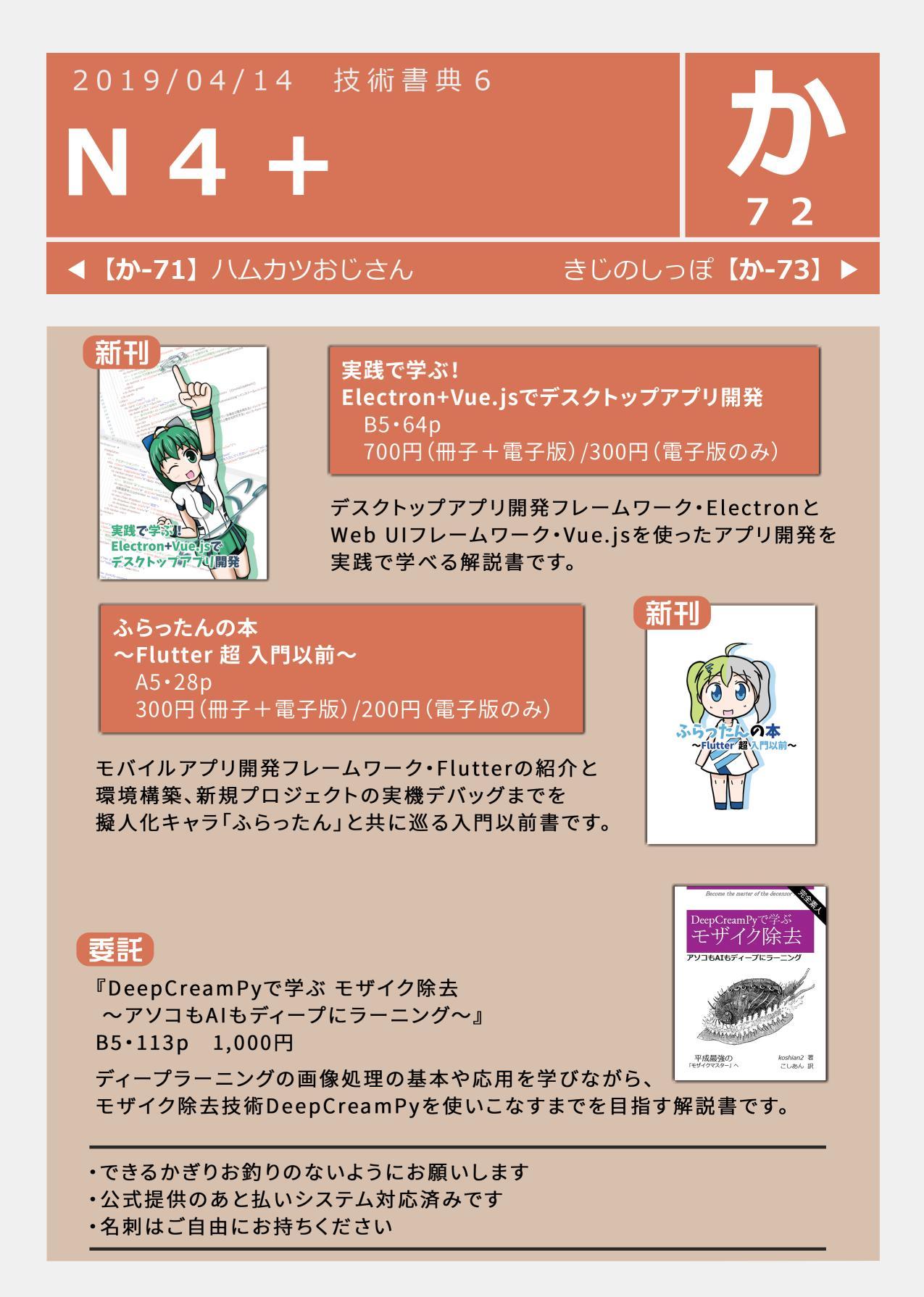 技術書典6・当日頒布情報   Shikoan's ML Blog